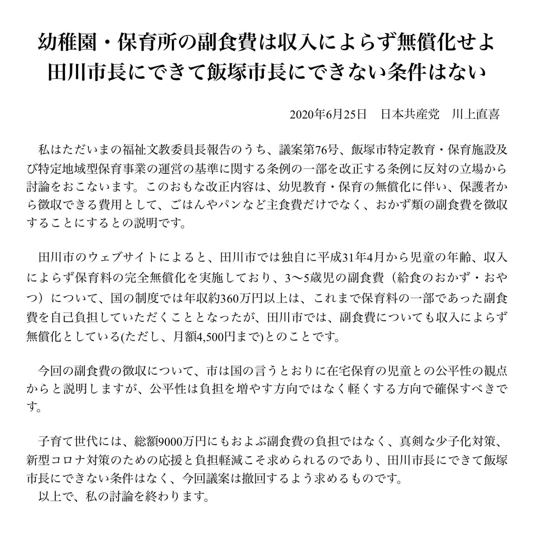 保育の完全完全無償化を求める立場から副食費徴収に反対討論⋯飯塚市議会で日本共産党