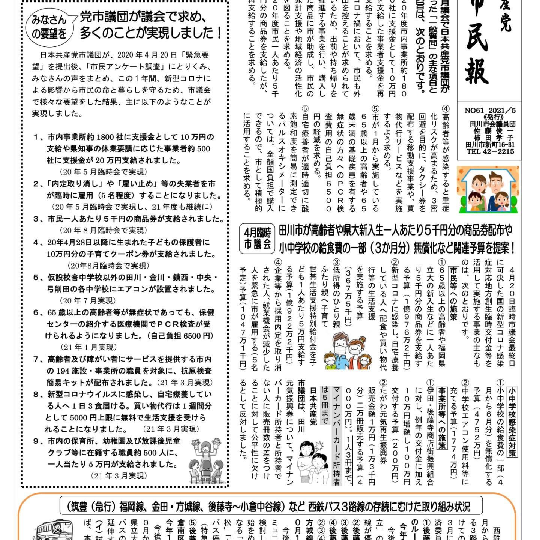 コロナから命と暮らし守る頑張る田川市議団/民報5月号発行