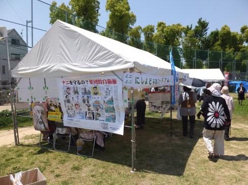 西淀川平和委員会のテント
