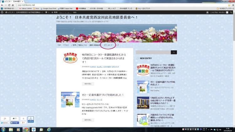 2014-09-29 ホームページ画面