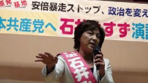 2014-12-09 石井みすず候補