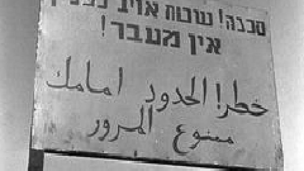 גבולות בני-הגנה – תנאי הכרחי לביטחון ישראל