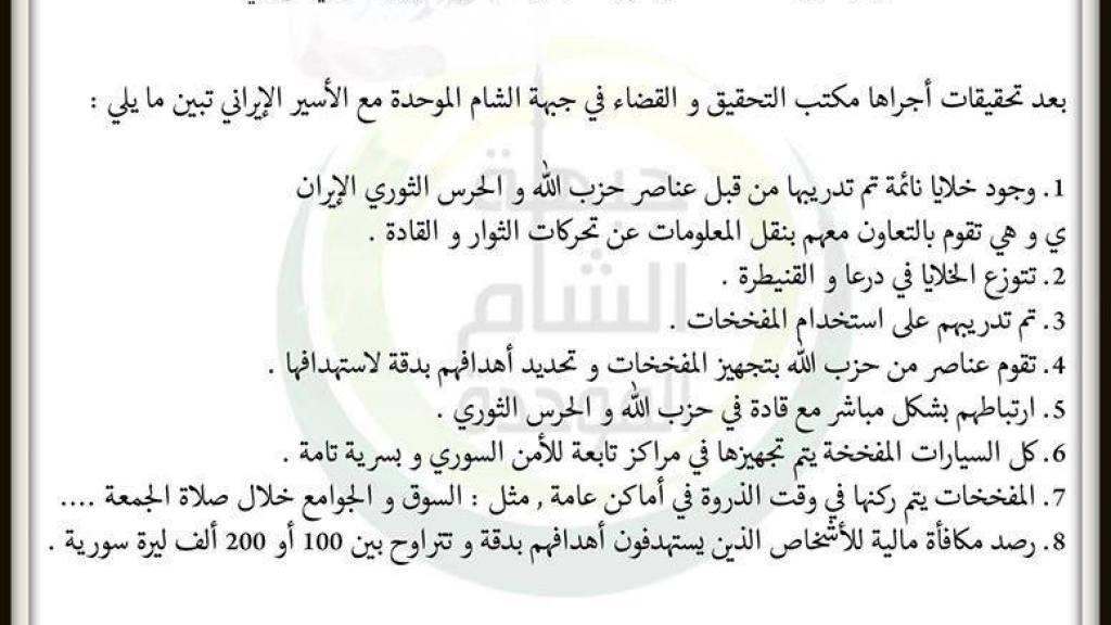 מסמך של המורדים הסורים מאשר קיום נוכחות צבאית/טרוריסטית של איראן וחיזבאללה בגולן הסורי