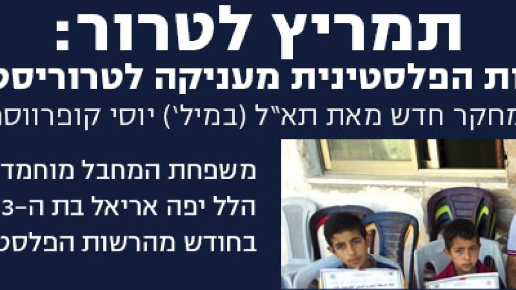 קצינים בכירים קובעים: לחץ על הרשות הפלסטינית הוא המפתח לסיום תשלומי הטרור