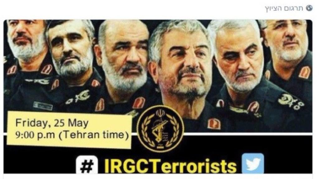 על הכוונת באיראן: משמרות המהפכה