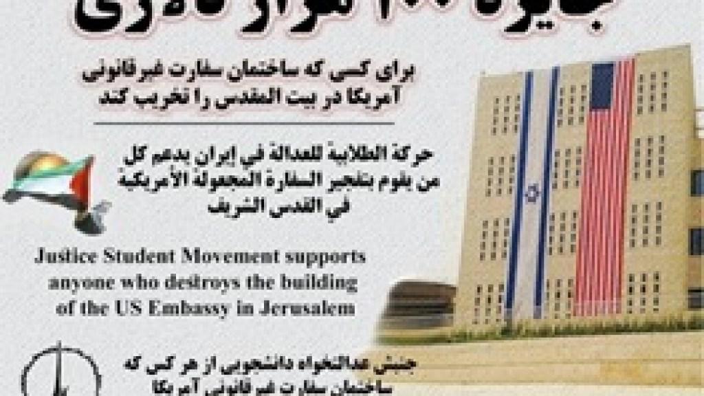 העברת השגרירות מחדדת את המאבק בתוך איראן