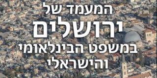 המעמד המשפטי של ירושלים