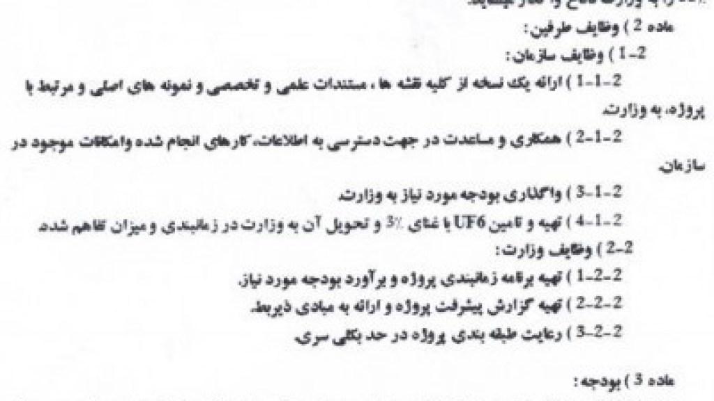 לראשונה המסמך שחושף כי איראן תכננה להעשיר אורניום לצרכים צבאיים