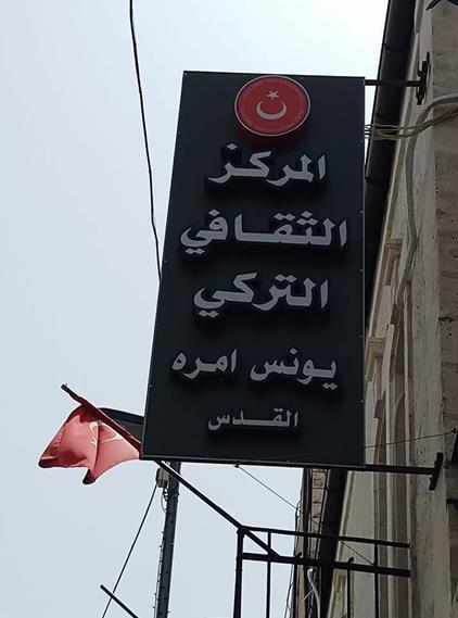 """תצלום: מרכז לתרבות טורקיה ברחוב א-זהרה. תרגום השלט: """"מרכז לתרבות טורקיה"""""""