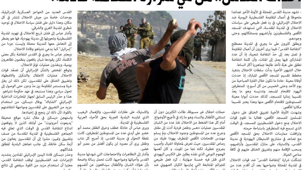 """עיתון קנדי: רצח מתפללים בבית כנסת בירושלים """"התקפת איכות"""""""