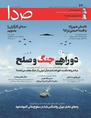 עיתון באיראן