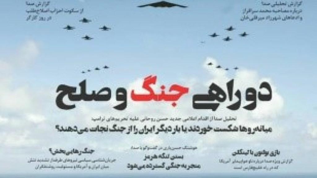 עיתון איראני רומז מי עמד מאחורי תקיפת המיכליות