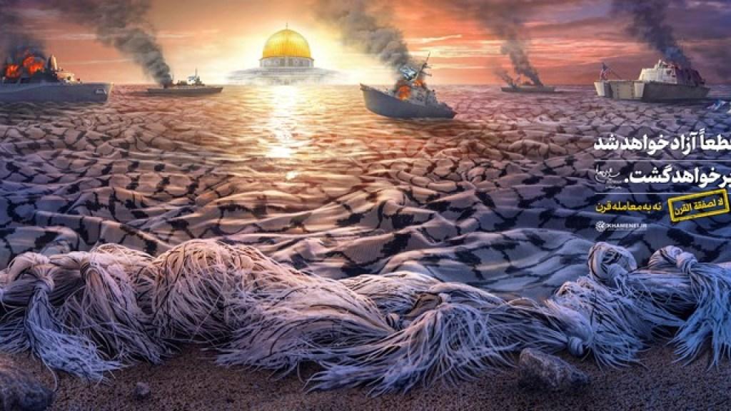 """באיראן מתכוננים ל""""יום ירושלים"""" בסימן """"לא לעסקת המאה"""""""