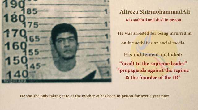 האסיר הפוליטי שנרצח שירמחמדעלי