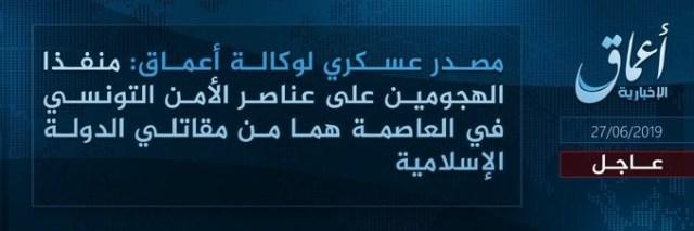 (ארגון המדינה האסלאמית נוטל אחריות על פיגוע התאבדות בתוניס, 27 יוני 2019)