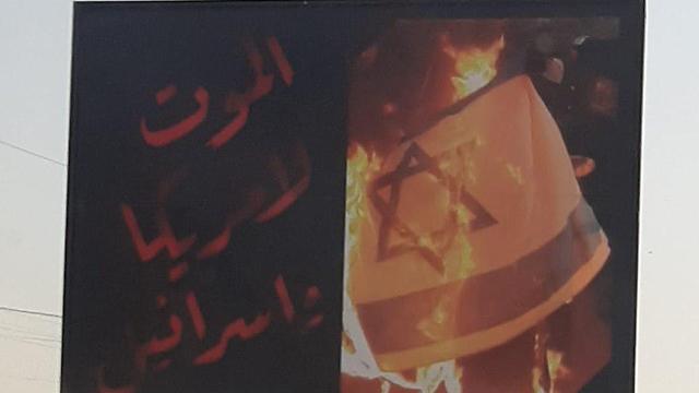 """""""מוות לישראל ולארה""""ב"""" שלטי חוצות בבגדד"""