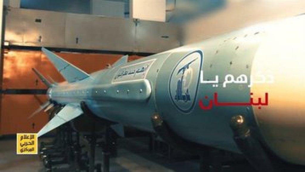 חזבאללה חושף טיל חדש