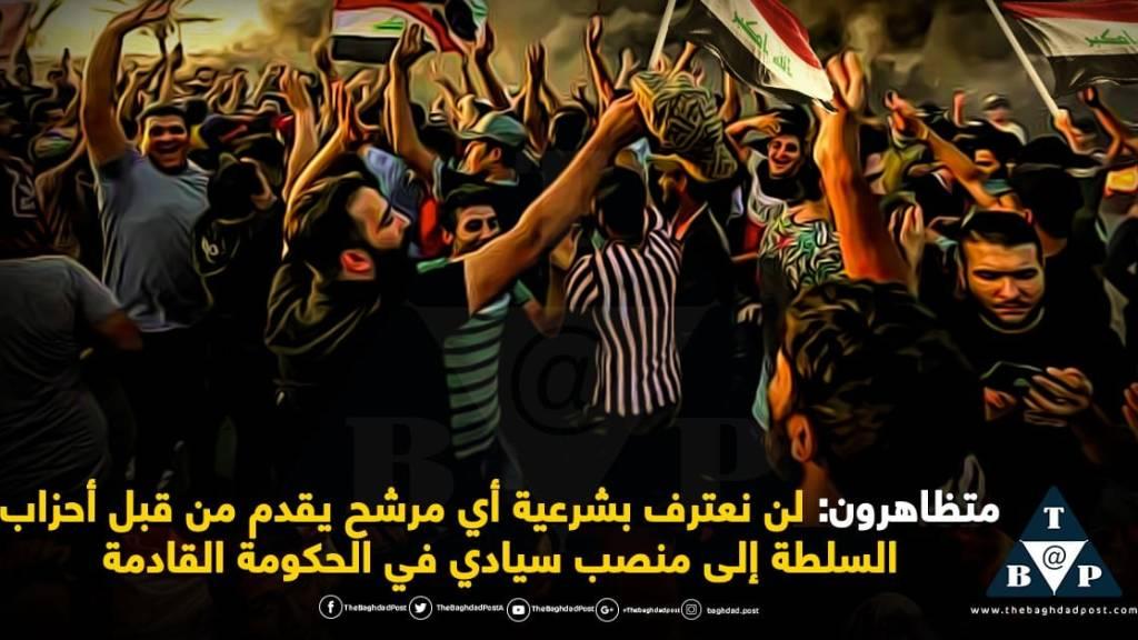 עיראק ממשיכה לדמם בשביל איראן