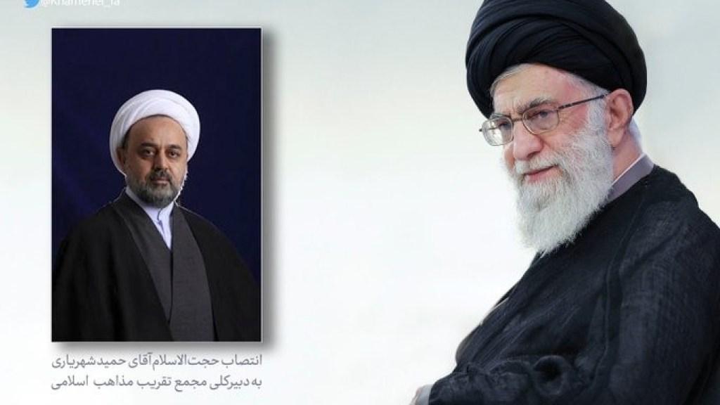 איראן: מה עומד מאחורי מינוי חדש לפורום הנועד לקרב בין הכתות באסלאם ?