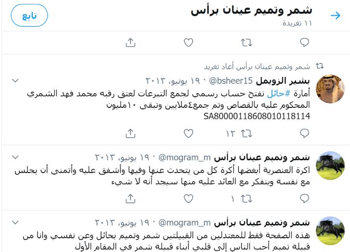 """""""שמר ותמים שתי עיינים של ראש אחד"""" – כותרת דף טוויטר בעקבות סכסוך בין השבטים בימים אלה."""