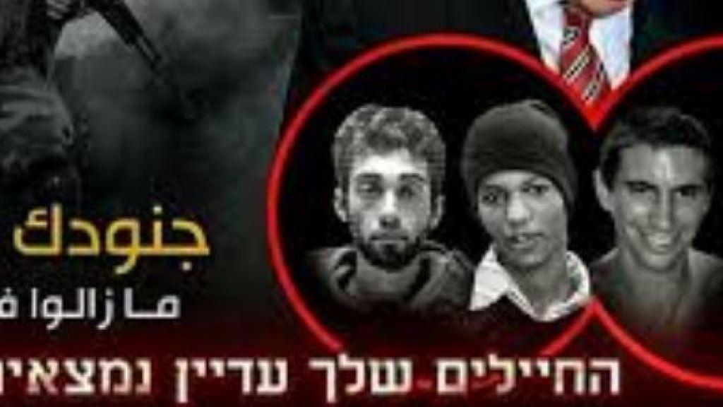 בדרך לעסקת שבויים: חמאס מצפה לעסקה טובה יותר מ