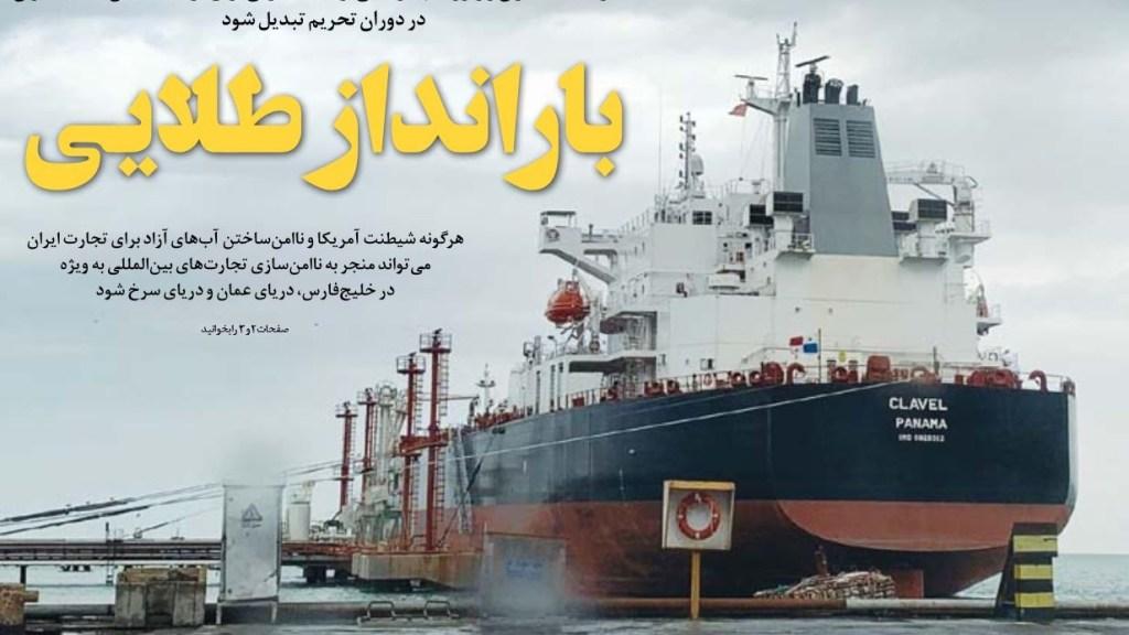 איראן מאיימת על נתיבי השיט המסחריים במפרץ הפרסי ובים האדום