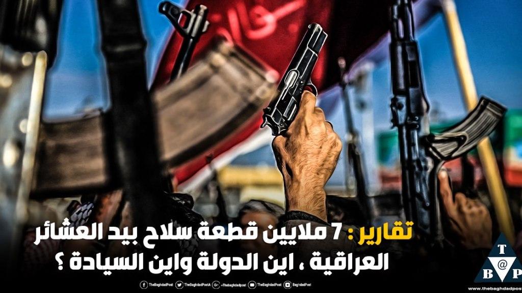 חוק וסדר: ראש ממשלת עיראק מבקש לאסוף נשק בלתי חוקי במדינה