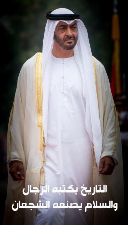 שליט האמירויות בפועל מוחמד בן זאיד מצייץ: הגברים כותבים את ההיסטוריה והאמיצים עושים את השלום