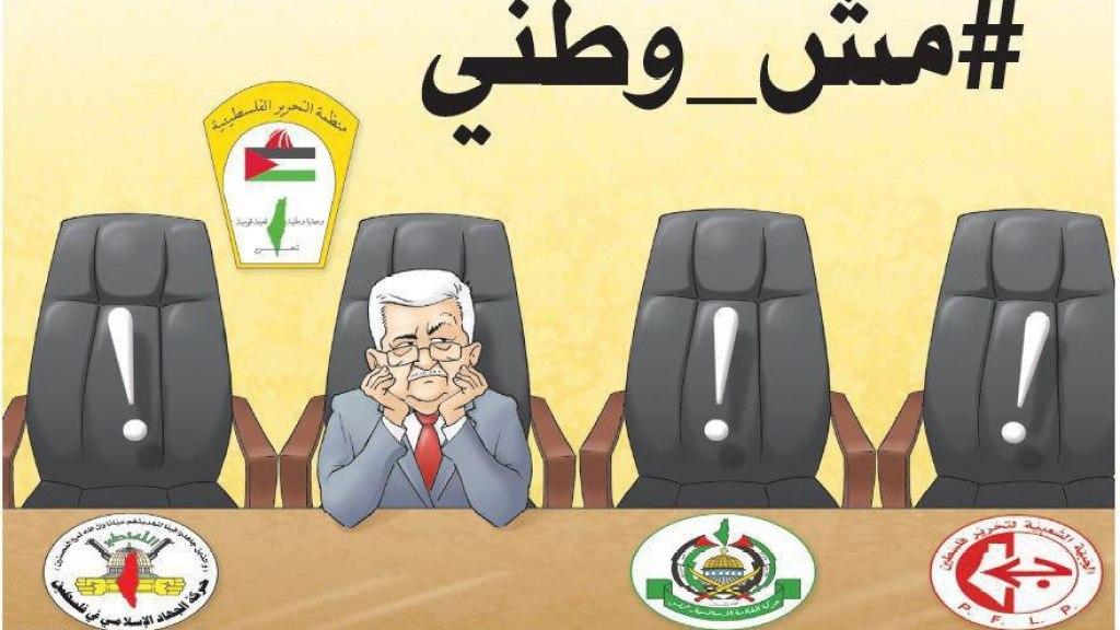 המאבק האמיתי ברחוב הפלסטיני: