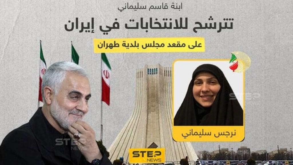 המריבות בבית סולימאני על רקע התמודדת ביתו לעיריית טהראן