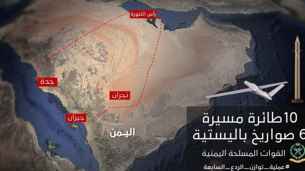 סדרת התקפות משולבות של החות'ים על יעדים אסטרטגיים בסעודיה ותימן