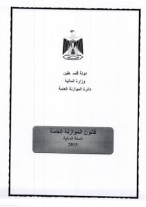 Excerpts from the 2013 Palestinian Authority annual budget