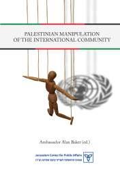 Palestinian Manipulation