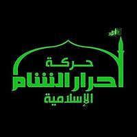 Official logo of Ahrar ash-Sham - Heavy Blow Administered to Assad's Foes