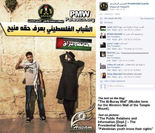 The PA flag superimposed on a photo of the Western Wall on the Facebook page of Abbas's Presidential Guard. (Courtesy of Palestinian Media Watch)