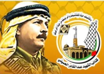 Abd Al Qader Husseini
