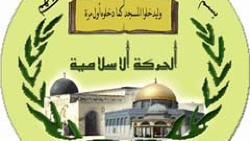 Outlawing the Northern Branch of the Islamic Movement in Israel