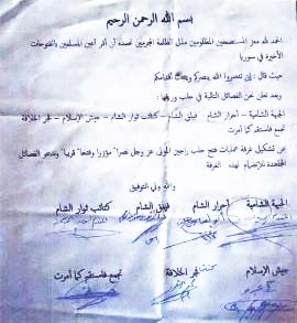 Document establishing a joint Islamist operations room