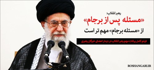 """The Revolution's leader: """"The post-JCPOA issue"""" is more important than """"the JCPOA issue,"""" the complete film of the leader's important statements at a meeting with the members of the Council of Experts."""
