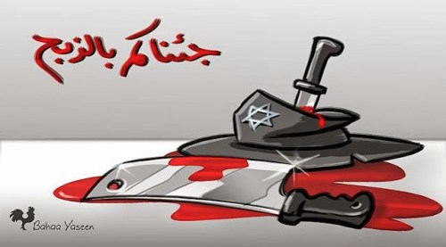 "Arabic Caption: ""We've come to slaughter you."" Published after the massacre of four rabbis and a Druze policeman in Jerusalem in November 2014."