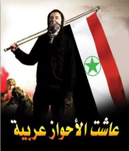 Long live Arab Ahwaz