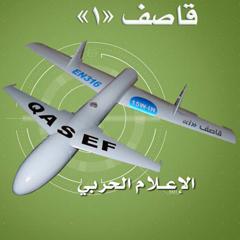 Qasef-1 (Striker-1) attack drone.