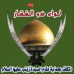 Liwa' zul-Fiqar logo