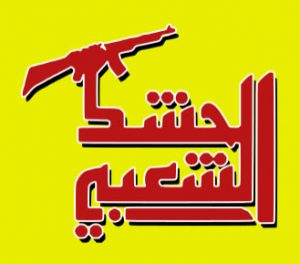 The Popular Mobilization Forces logo