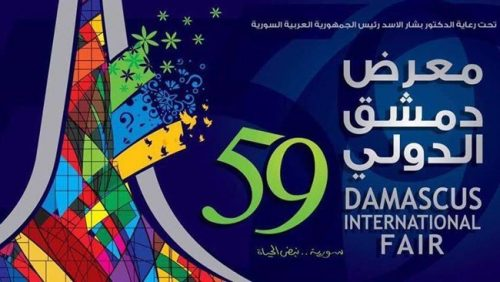 Poster for Damascus International Fair, The Iran Project