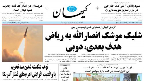 Kayhan's front page