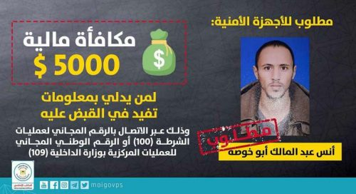 Wanted poster for Anas Abu Hoseh
