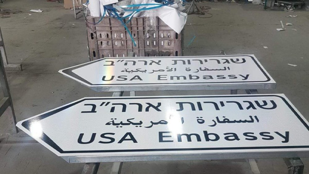 The U.S. Embassy Prepares to Move to Jerusalem