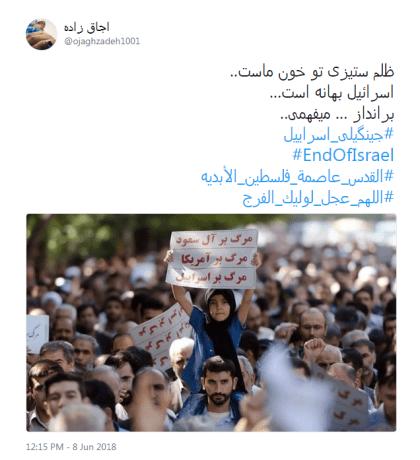 Jerusalem Day March in Iran