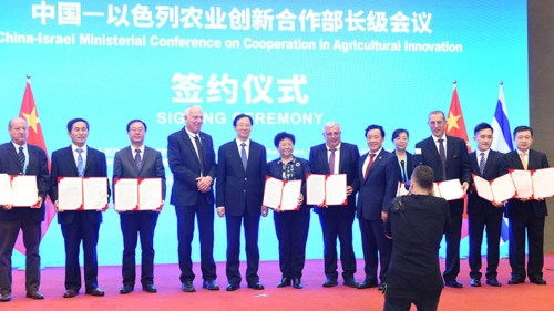 China-Israel Ministerial Conference on Cooperation in Agricultural Innovation